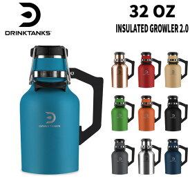 ドリンクタンクス DrinkTanks 32 Oz (0.94L) GROWLER 2.0 ボトル ビール グラウラー 炭酸 水筒 キャンプ アウトドア