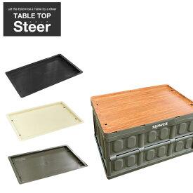 【22日20:00-26日01:59限定最大31倍】FOLDING CONTAINER Estorilの専用のフタ Steer スティア 簡易テーブル 折りたたみコンテナボックス用 SLOWER アウトドア インテリア