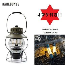 おまけ付き ベアボーンズリビング レイルロードランプ オーリーブ OLIVE LEDランタン BAREBONES LIVING