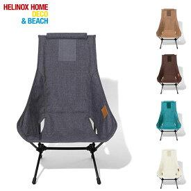 【22日20:00-26日01:59限定最大31倍】ヘリノックス Helinox チェアートゥホーム Chair Two Home 折り畳みイス チェアー 折りたたみ式 キャンプ BBQ べランピング