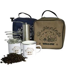 【22日20:00-26日01:59限定最大31倍】ポータブル コーヒーセット WILLOW コーヒーミル ドリッパー マグカップ キャンプ グランピング アウトドア