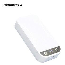 99.9%除菌 UV 殺菌 ボックス 消毒 除菌 抗菌 ウィルス対策 アロマオイル USB