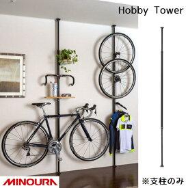 【9日20:00〜16日01:59限定ポイント最大31.5倍】ディスプレイラック MINOURA Hobby Tower ホビータワー (HT-1000) 支柱のみ ミノウラ ポール式 ディスプレイスタンド 釣り 自転車 スノーボード