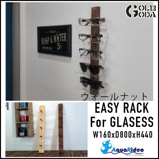木製ウォールシェルフ 壁美人 イージーラック グラス ウォールナット サングラス メガネ 収納 スタンド ディスプレイラック パイン材 AQUA RIDEO