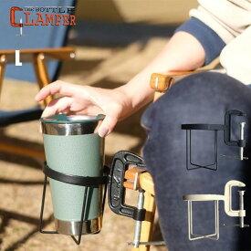 ドリンクホルダー ボトル クランパー BOTTLE CLAMPER Lサイズ タンブラー ワインボトル キャンプ アウトドア【店頭受取対応商品】
