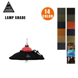 ランプシェード ベルウッドメイド BELLWOODMADE LAMP SHADE LED ランタン カバー ライトカバー アクセサリー (プレゼントにも) OUTDOOR【店頭受取対応商品】