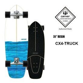 予約 サーフスケート CARVER カーバー RESIN 31 CX4トラック スケートボード