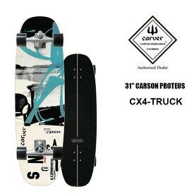 カーバー スケートボード CARVER CARSON PROTEUS 33インチ CX 4トラック サーフスケート