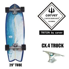 CARVER カーバ TRITON Tube 29 サーフスケート スケートボード スケボー スケート コンプリート 完成品