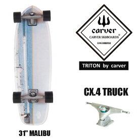 CARVER カーバ TRITON Malibu 31 サーフスケート スケートボード スケボー スケート コンプリート 完成品