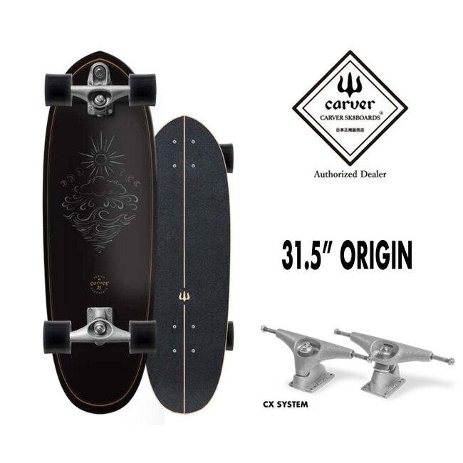 予約 サーフスケート CARVER カーバー Origin 31.5 (CX 4 トラック) ロングスケート クルージングボード 【店頭受取対応商品】