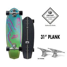 サーフスケート CARVER x LOST カーバー ロスト Plank 31(CX 4 トラック) ロングスケート クルージングボード クルーザーボード【店頭受取対応商品】