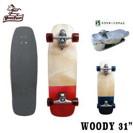 ロングスケート SURF SK8 31インチ (WOODY PRESS) THRUSTER2 スラスター2 (CARVER,GRAVITYの様なトラック)カーバー タイプ 【店頭受取対応商品】