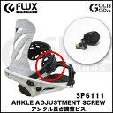 【スペアーパーツ】FLUX アンクル長さ調整ビス フラックス 部品Ankle Adjustment SCREW ビンディング用ビスセット