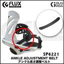 【スペアーパーツ】FLUX■アンクル長さ調整ベルト フラックス 部品 Ankle Adjustment Belt
