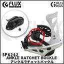 【スペアーパーツ】FLUX アンクルラチェット バックル フラックス 部品 Ankle Ratchet Buckle