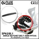 【スペアーパーツ】FLUX アンクルラチェットベルト フラックス 部品 Ankle Ratchet Belt (5mm pitch)