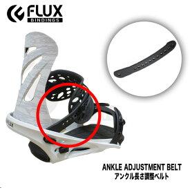 【スペアーパーツ】FLUX アンクル長さ調整ベルト フラックス 部品 Ankle Adjustment Belt【店頭受取対応商品】