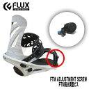 スペアーパーツ FLUX FTM長さ調整ビス フラックス 部品 FTM Adjustment SCREW ビンディング用ビスセット【店頭受取対…