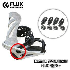 【スペアーパーツ】FLUX ツールレスアンクル取付ビスセット フラックス 部品Toolless Ankle Strap Mounting SCREW ビンディング用ビスセ【店頭受取対応商品】