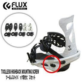 【スペアーパーツ】FLUX ツールレスハイバック取付ビスセット フラックス 部品 Toolless Highback Mounting SCREW ビンディング用ビス【店頭受取対応商品】