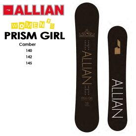 【9日20:00-16日1:59限定ポイント最大32倍】アライアン スノーボード ALLIAN PRISM GIRL 20-21 プリズム ガール レディース キャンバー オールマイティー パーク スノボ スノボー 板