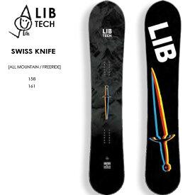 【予約】 リブテック スノーボード LIBTECH SWISS KNIFE 20-21 スイス ナイフ フレディー FREDI KALBERMATTEN スノボ スノボー SNOWBOARD 板