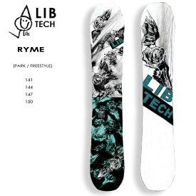 【予約】 リブテック スノーボード LIBTECH RYME 20-21 ライム レディース ハイブリッドキャンバー SNOWBOARD 板 パーク フリースタイル