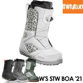 予約 サーティーツー ブーツ THIRTYTWO STW BOA WS 21-22 レディース BOOTS ボア スノーボード スノボ