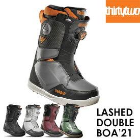 予約 サーティーツー ブーツ THIRTYTWO BOOTS LASHED DOUBLE BOA ダブル ボア 21-22 スノーボード スノボ