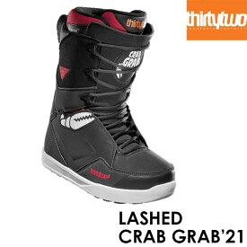 予約 サーティーツー THIRTYTWO LASHED CRAB GRAB 21-22モデル スノーボード ブーツ