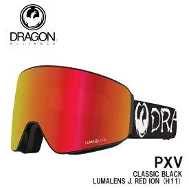予約 ドラゴン ゴーグル DRAGON PXV / CLASSIC BLACK / LL J.RED ION (H11) 21-22 JAPAN FIT 国内正規品 スノボ スキー