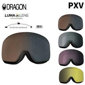 スペアーレンズ ドラゴン ゴーグル DRAGON PXV LUMA PHOTOCHROMIC LENS 調光レンズ 国内正規品 スノボ スキー