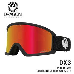 【9/20限定最大30.5倍】予約 ドラゴン ゴーグル DRAGON DX3 SPLIT BLACK / LL J.RED ION (J01) 21-22 JAPAN FIT 国内正規品 スノボ スキー