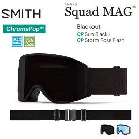 ゴーグル スミス SMITH SQUAD MAG / BLACKOUT 21-22 JAPAN FIT アジアンフィット スノーボード スキー