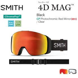 ゴーグル スミス SMITH 4D MAG / BLACK 調光レンズ 20-21 JAPAN FIT アジアンフィット スノーボード スキー