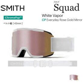 予約 ゴーグル スミス スカッド SMITH SQUAD WHITE VAPOR 20-21 アジアンフィット 国内正規品 スノボ スキー メンズ レディース
