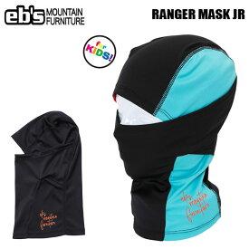 バラクラバ 子供用 eb's エビス RANGER MASK jr ジュニア ネックウォーマー スノーボード スノボ スキー