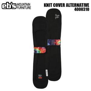 ボードケース eb's エビス KNIT COVER ALTERNATIVE 21-22 ニットカバー スノーボード スノボ ケース 保護 ソールカバー