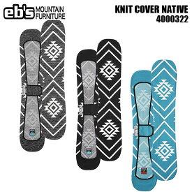 ボードケース eb's エビス KNIT COVER NATIVE 20-21 ニットカバー スノーボード スノボ ケース 保護 ソールカバー