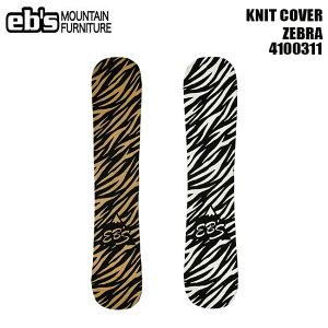 ボードケース eb's エビス KNIT COVER ZEBRA 21-22 ニットカバー スノーボード スノボ ケース 保護 ソールカバー