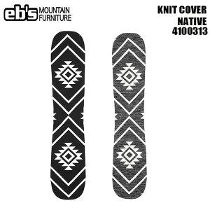 ボードケース eb's エビス KNIT COVER NATIVE 21-22 ニットカバー スノーボード スノボ ケース 保護 ソールカバー