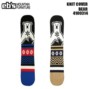 ボードケース eb's エビス KNIT COVER BEAR 21-22 ニットカバー スノーボード スノボ ケース 保護 ソールカバー