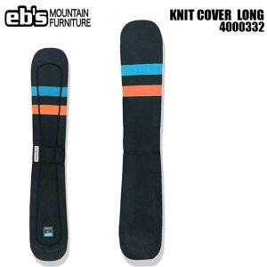 予約 ロングサイズ ボードケース eb's エビス KNIT COVER LONG 21-22 ニットカバー スノーボード スノボ ケース 保護 ソールカバー