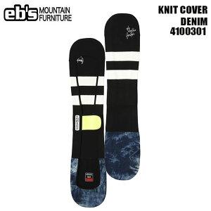ボードケース eb's エビス KNIT COVER DENIM 21-22 ニットカバー スノーボード スノボ ケース 保護 ソールカバー