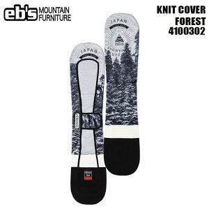 予約 ボードケース eb's エビス KNIT COVER FOREST 21-22 ニットカバー スノーボード スノボ ケース 保護 ソールカバー
