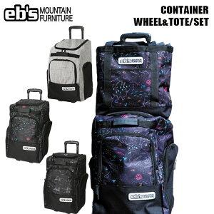 バッグ eb's エビス CONTAINER WHEEL & TOTE BAG セット ウィール付バック スノーボード スノボ ブーツ ウェアー