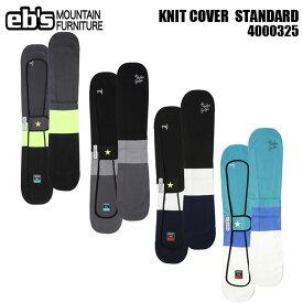 ボードケース eb's エビス KNIT COVER STANDARD 20-21 ニットカバー スノーボード スノボ ケース 保護 ソールカバー