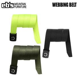 スノーボード用ベルト eb's エビス WEBBING BELT ウェビング・ベルト 定番の丈夫なバックルベルト スノボ