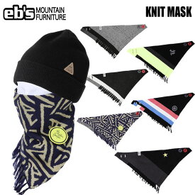 フェイスマスク eb's エビス KNIT MASK (ニットマスク) ネックウォーマー マスク スノボ